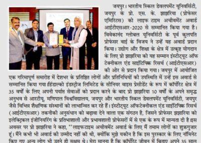 Adhikar_Pg_07_05.03.2020_Jaipur